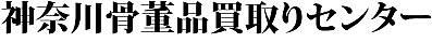 神奈川骨董品買取りセンター