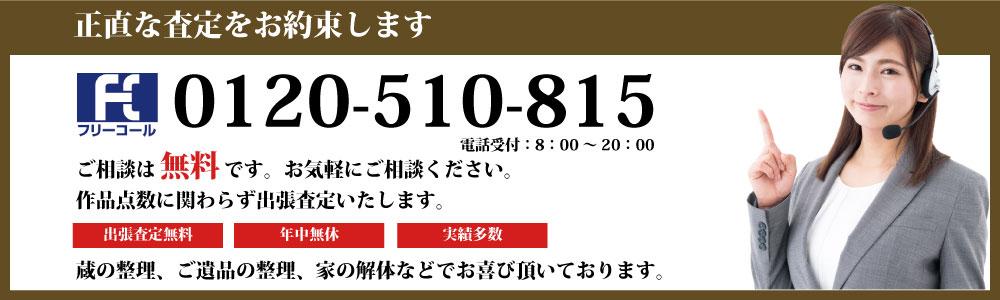 神奈川で骨董品お電話でのお申し込みはこちらから