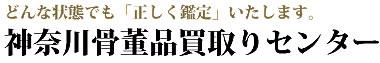 神奈川県内での骨董品高価買取り「神奈川骨董品買取りセンター」